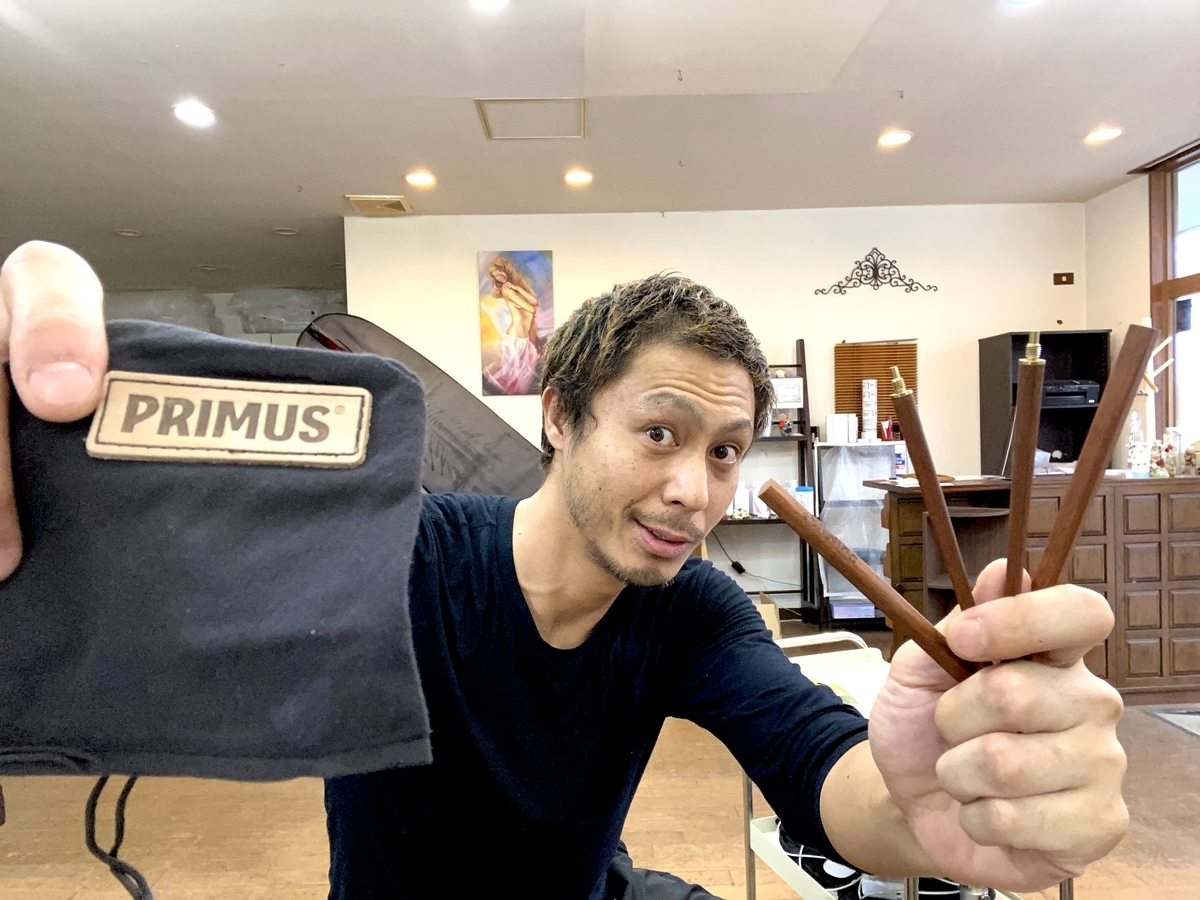 PRIMUS(プリムス)チョップスティック