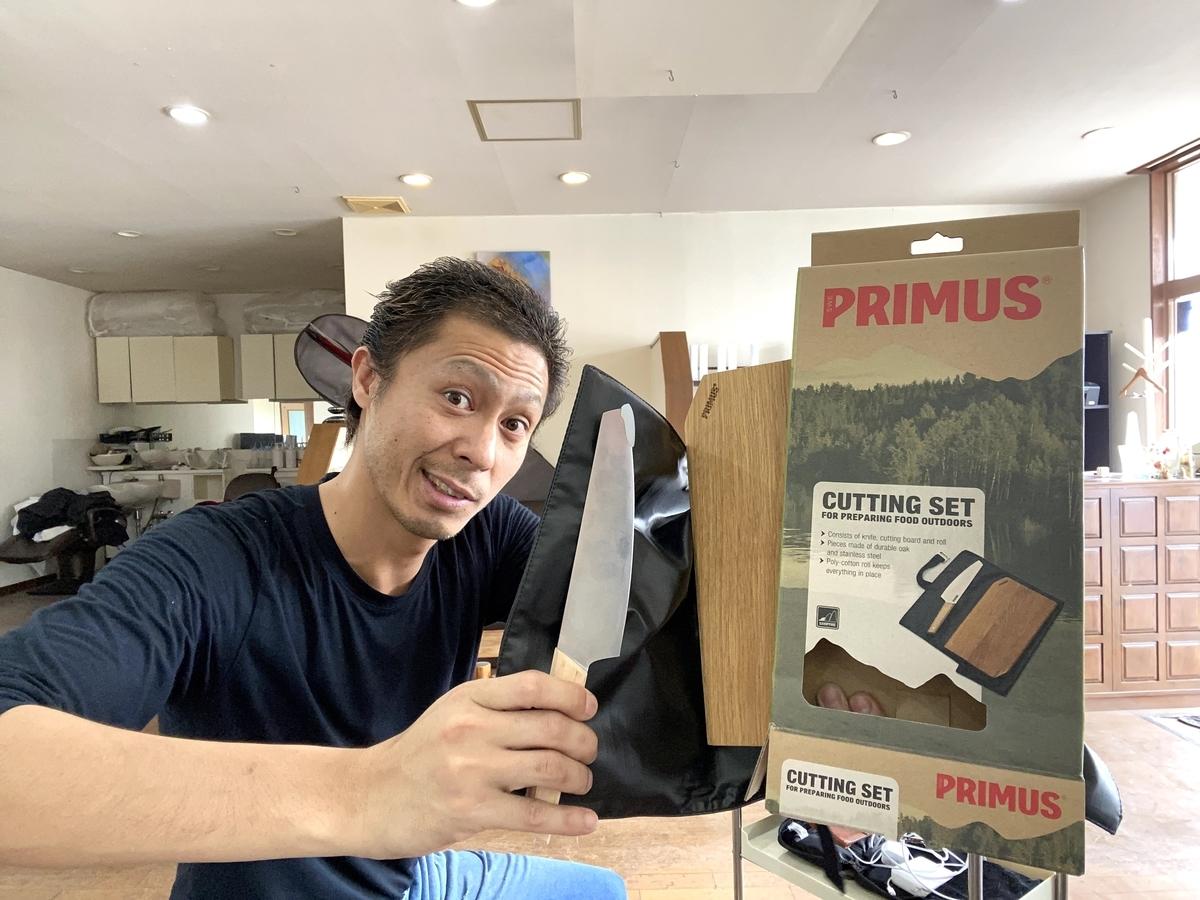 PRIMUS(プリムス)カッティングセット 商品紹介