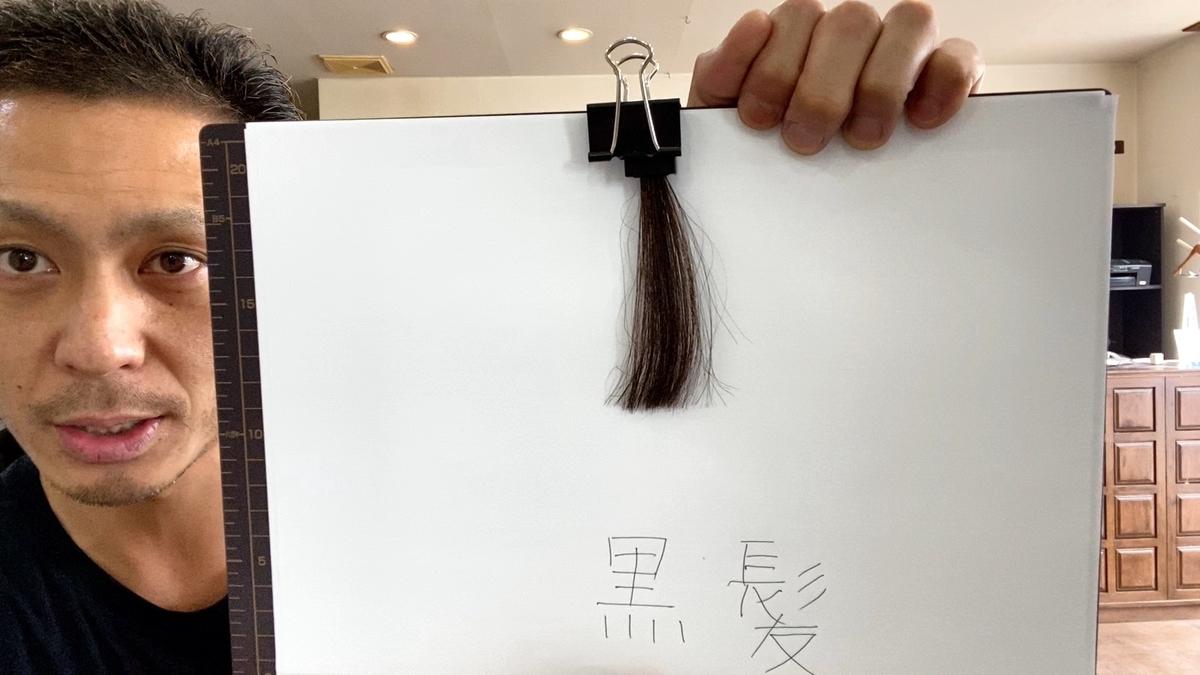 染める前の黒髪の毛束です。