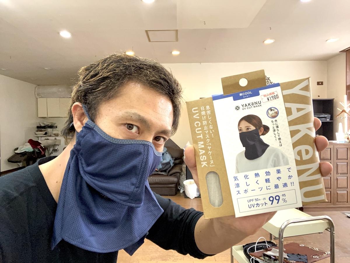 UVカットマスク ヤケーヌ YAKeNU