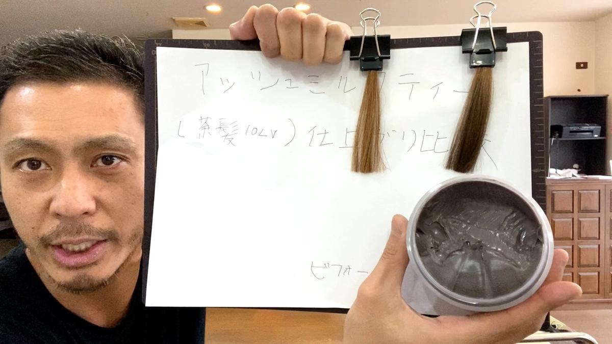 画面左が茶髪で画面右が茶髪にアッシュミルクティーで染めた仕上がり
