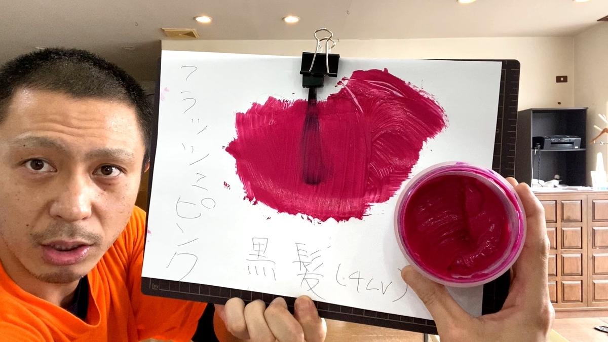 エンシェールズカラーバターのフラッシュピンクで黒髪に染めていきます。
