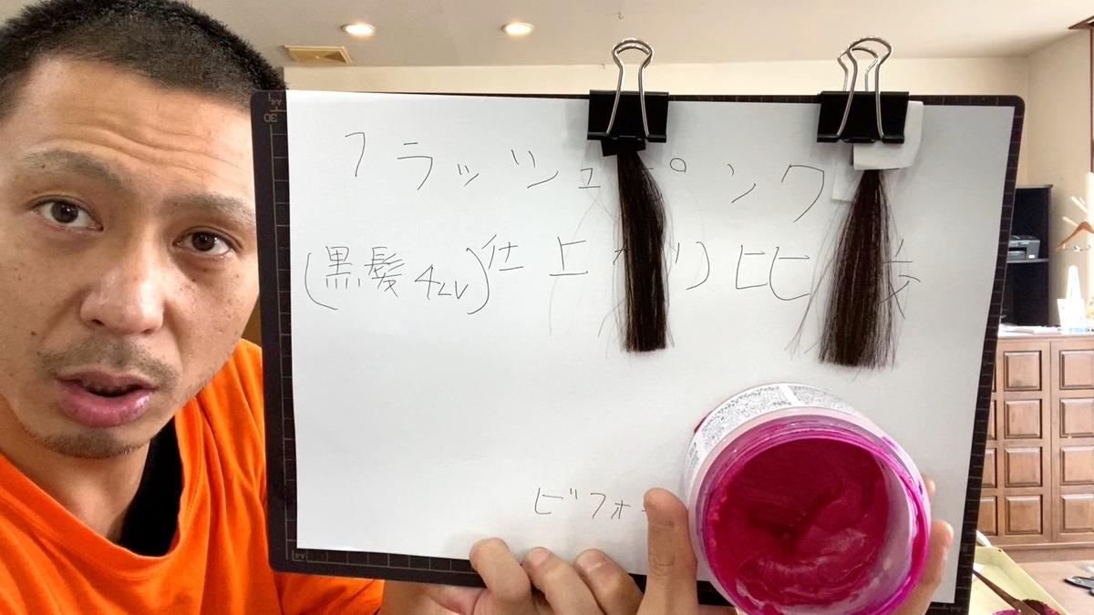 画面左が黒髪で画面右が黒髪にフラッシュピンクで染めた仕上がり