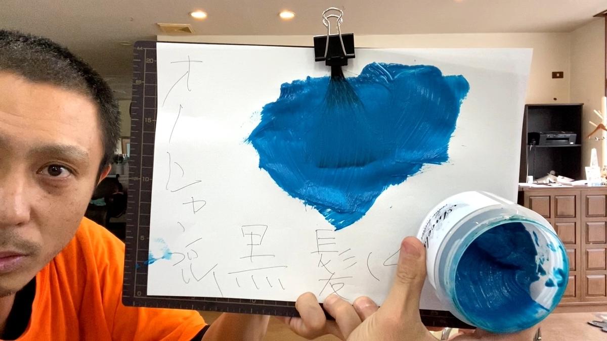 エンシェールズカラーバターのオーシャンブルーで黒髪に染めていきます。