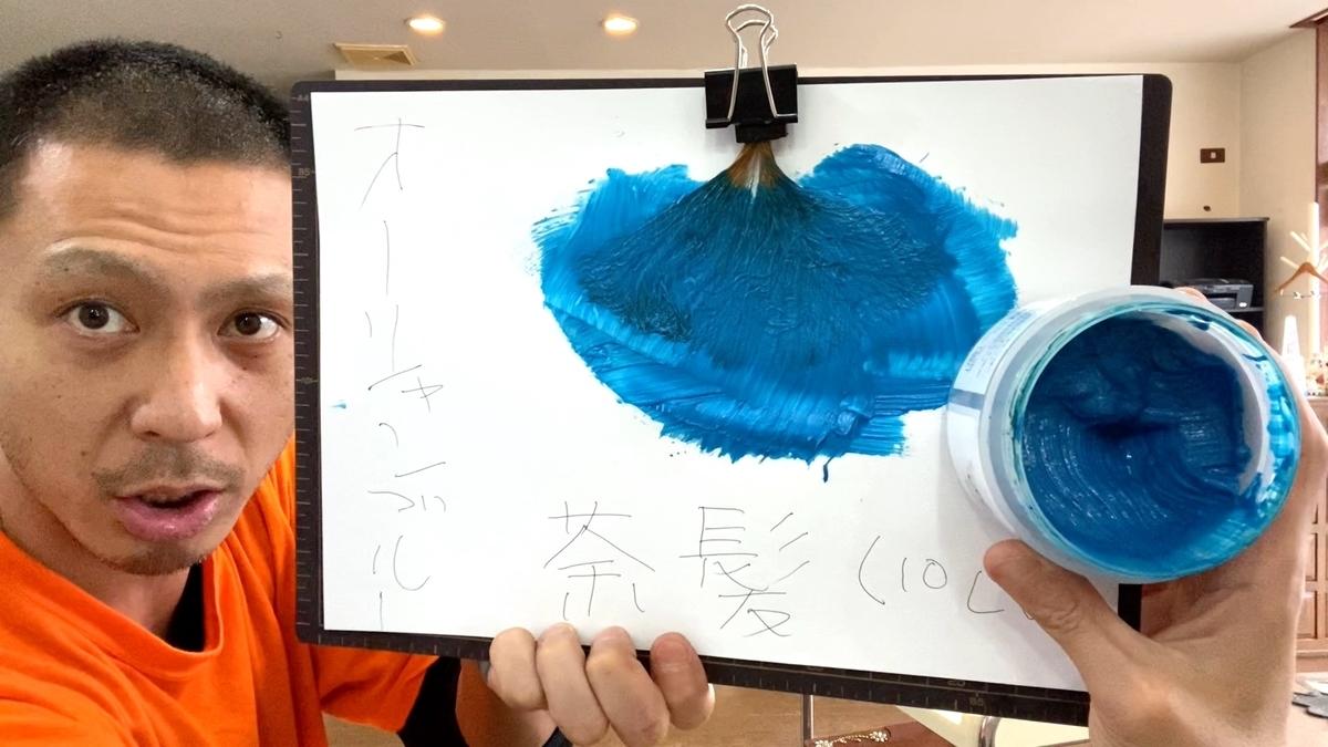 エンシェールズカラーバターのオーシャンブルーで茶髪に染めていきます。
