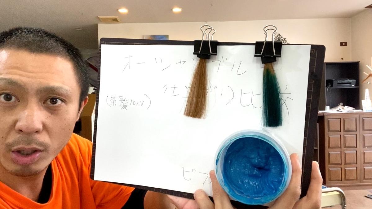 画面左が茶髪で画面右が茶髪にオーシャンブルーで染めた仕上がり
