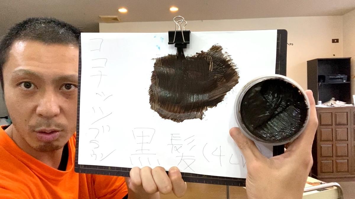 エンシェールズカラーバターのココナッツブラウンで黒髪に染めていきます。