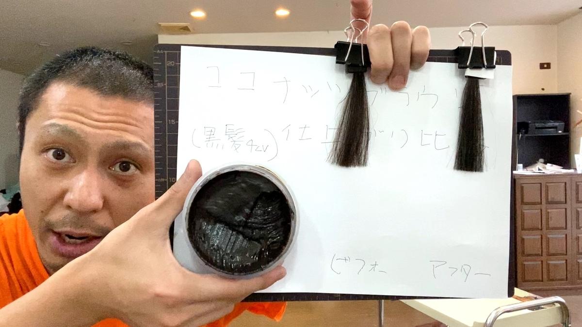 画面左が黒髪で画面右が黒髪にココナッツブラウンで染めた仕上がり
