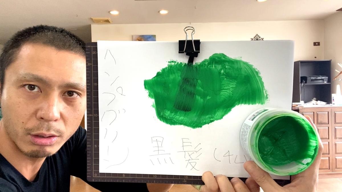 エンシェールズカラーバターのヘンプグリーンで黒髪に染めていきます。