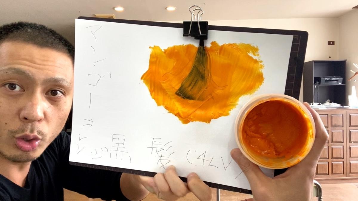 エンシェールズカラーバターのマンゴーオレンジで黒髪に染めていきます。