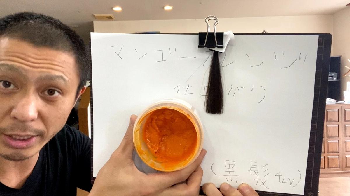 マンゴーオレンジで黒髪に染めた仕上がり