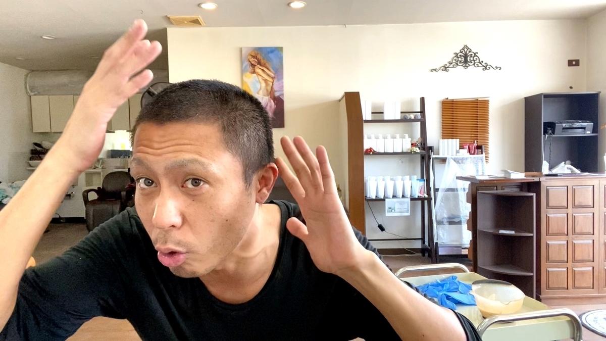 【12mm薄毛ハゲ坊主が金髪ブリーチ】頭皮を痛めず薄毛ハゲ防止のブリーチ方法