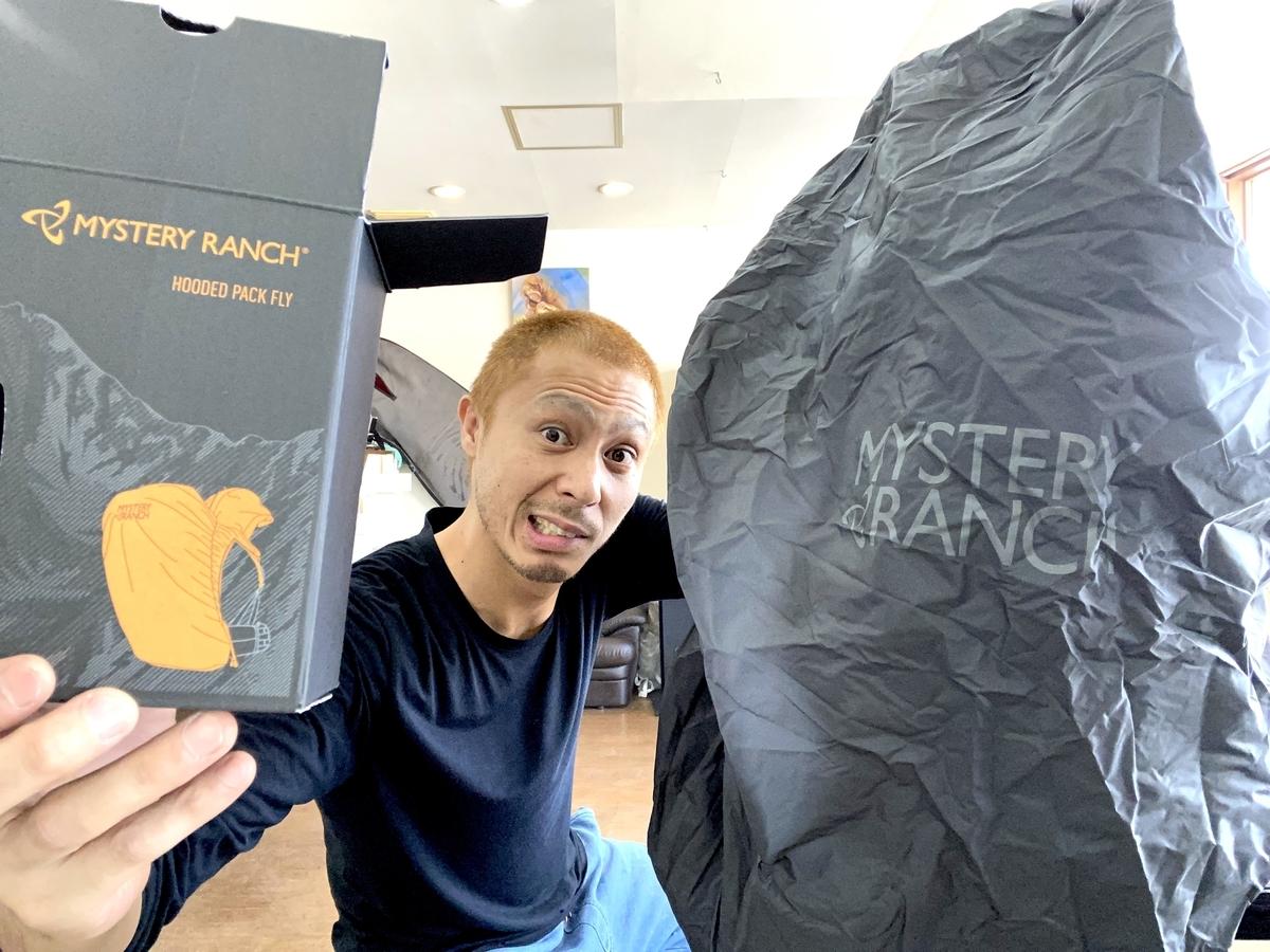 MYSTERY RANCH(ミステリーランチ)のレインカバー フーデッド パックフライ L