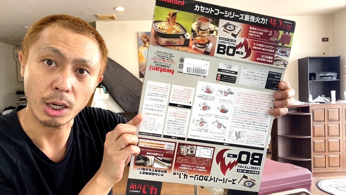 イワタニのカセットフー BO(ボー) EX
