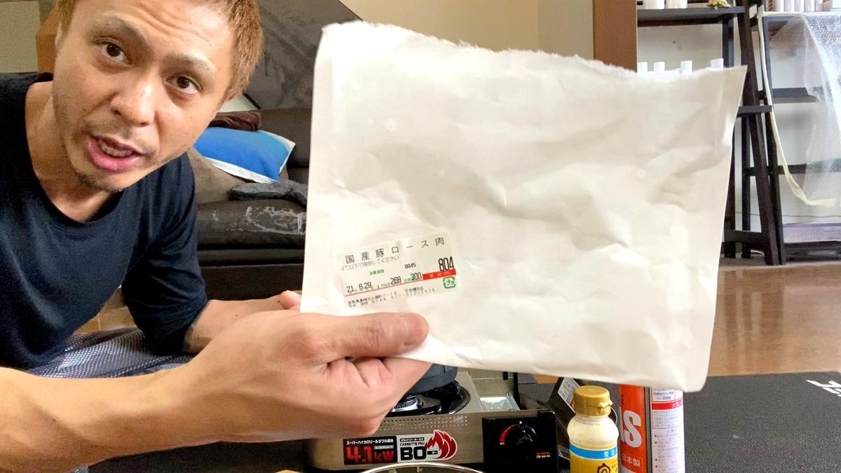 300gで804円【国産豚ロース肉】美容室のカセットコンロで調理します