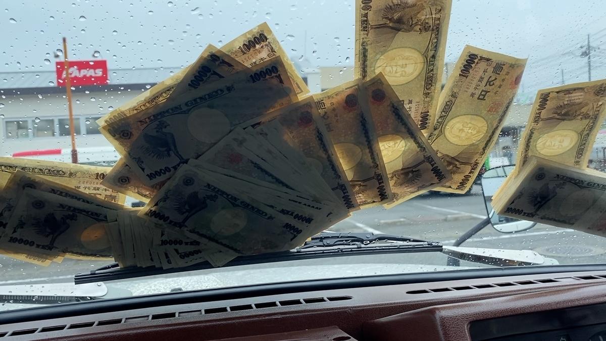 日産サファリ160はお金持ち(160万)