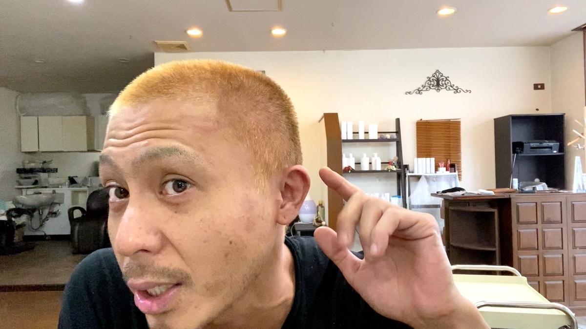 【9mm薄毛ハゲ坊主が金髪ブリーチ】頭皮を痛めず薄毛ハゲ防止のブリーチ方法