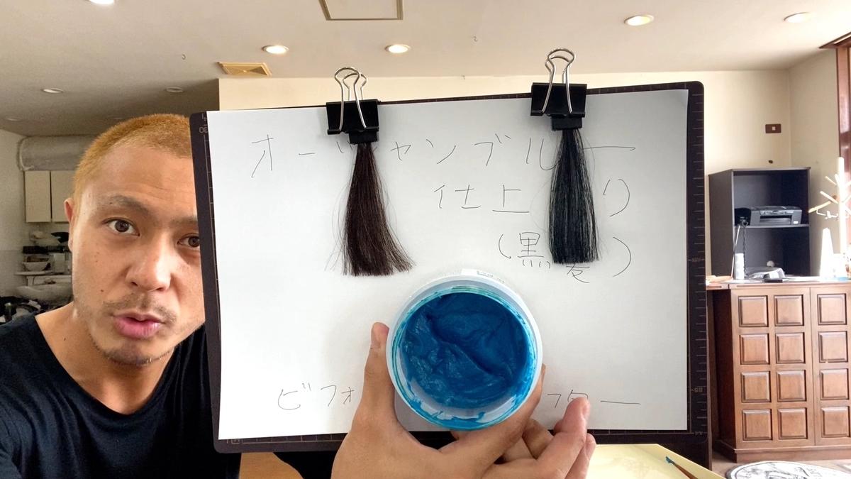 カラーバターのオーシャンブルーで黒髪に染めた仕上がり(ブリーチなしの地毛)