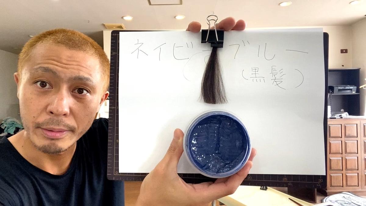 カラーバターのネイビーブルーで黒髪に染めた仕上がり(ブリーチなしの地毛)