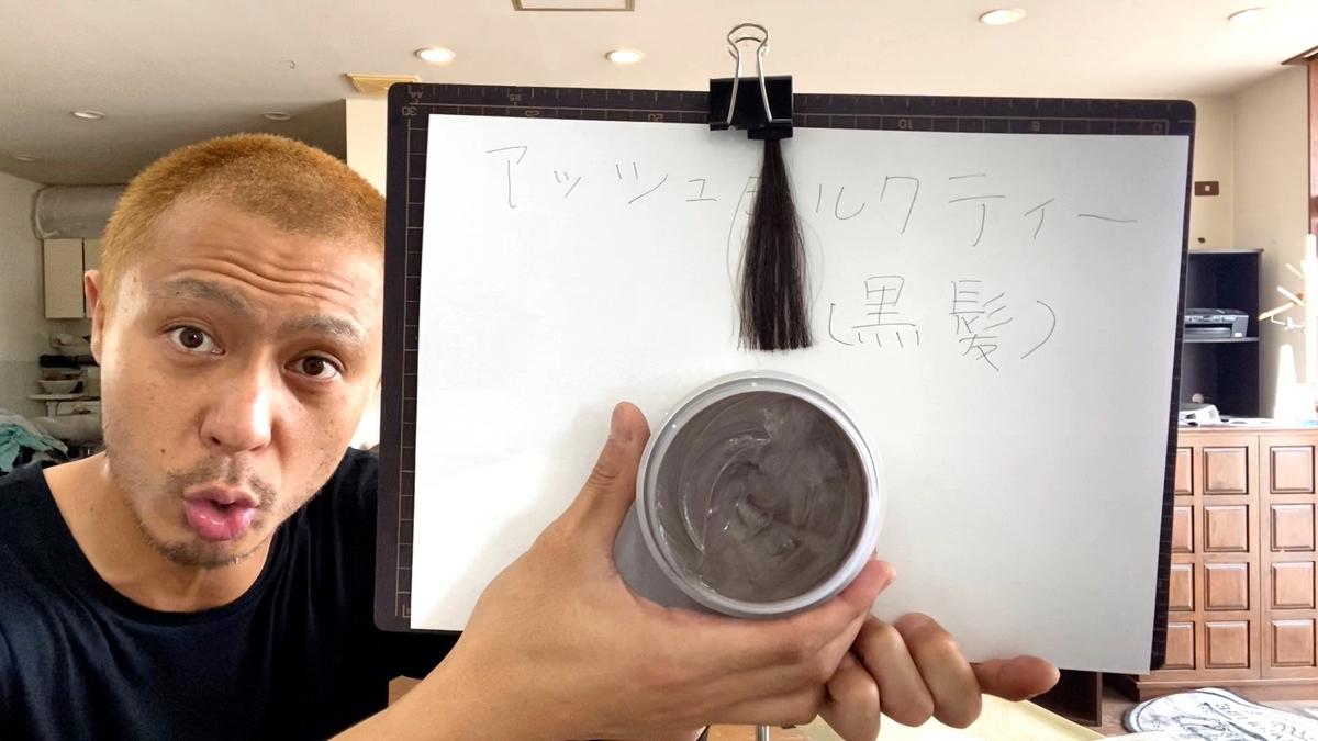 カラーバターのアッシュミルクティーで黒髪に染めた仕上がり(ブリーチなしの地毛)