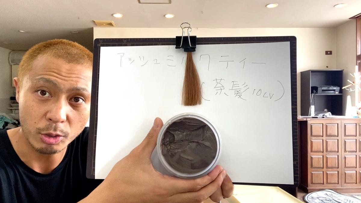 カラーバターのアッシュミルクティーで茶髪に染めた仕上がり(ブリーチなしの茶髪10Lv)