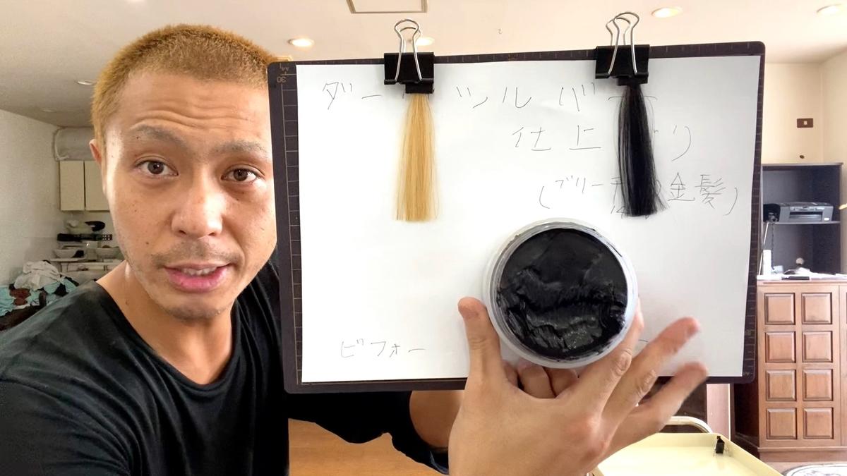 【カラーバターのダークシルバー】ブリーチありの金髪(14Lv)に黒染めできるのか?仕上がりは?