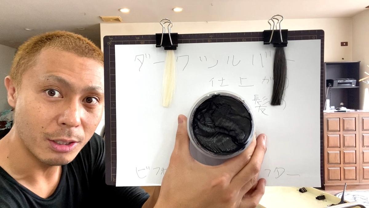 【カラーバターのダークシルバー】白髪に綺麗に染まるのか?仕上がりは?