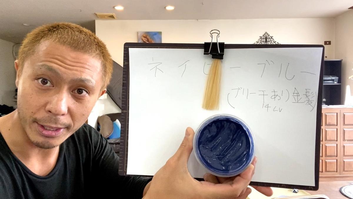 【カラーバターのネイビーブルー】ブリーチありの金髪(14Lv)に染めた仕上がり