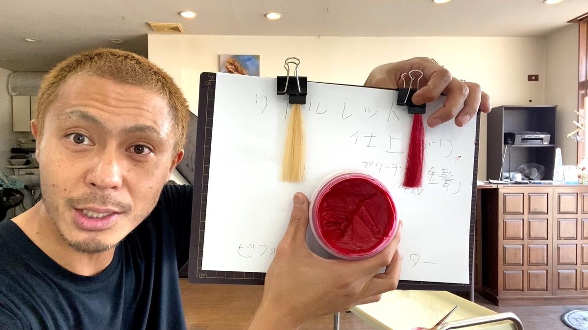 【カラーバターのリアルレッド】ブリーチありの金髪(14Lv)に染めた仕上がり