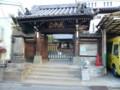 谷中 立善寺のバイキンマン