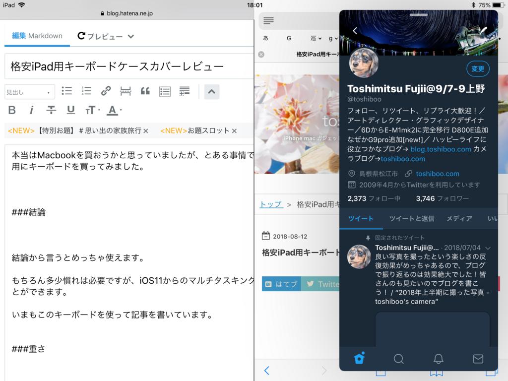 f:id:toshiboo777:20180812180414p:plain