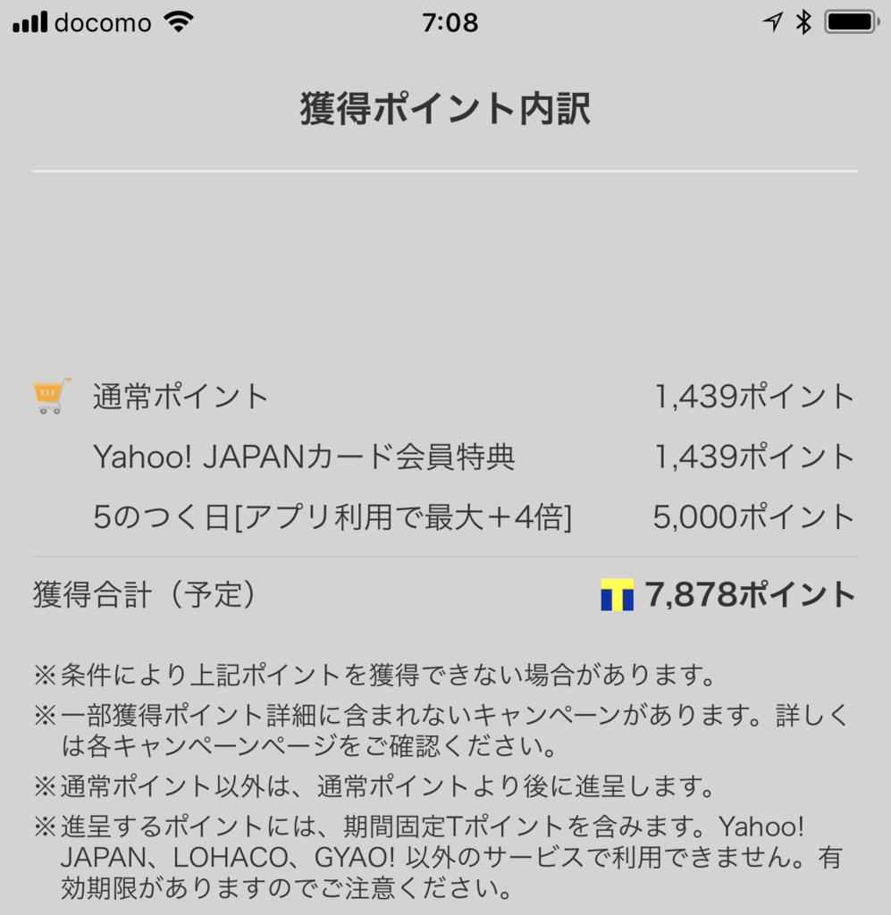f:id:toshiboo777:20180815074259p:plain
