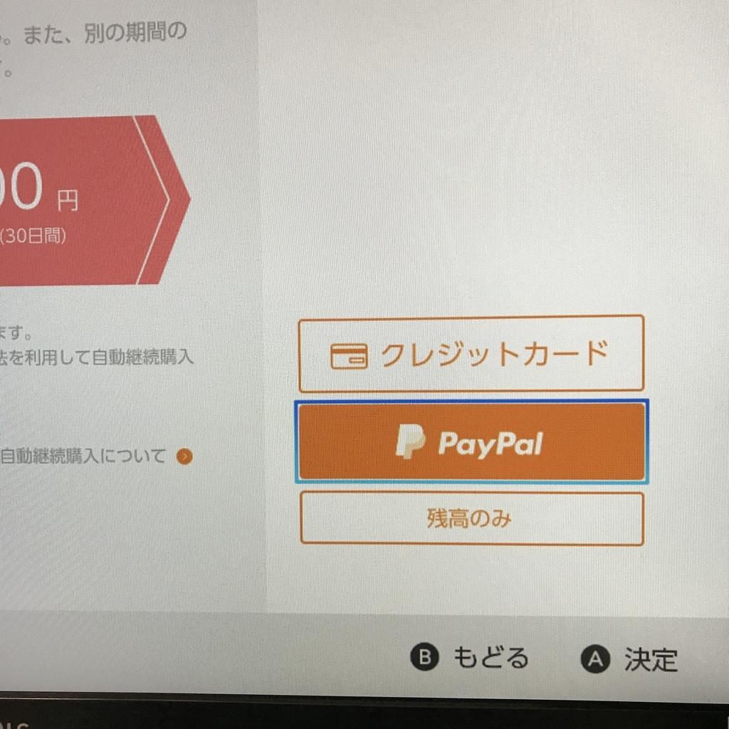 支払い方法にPaypalを選択