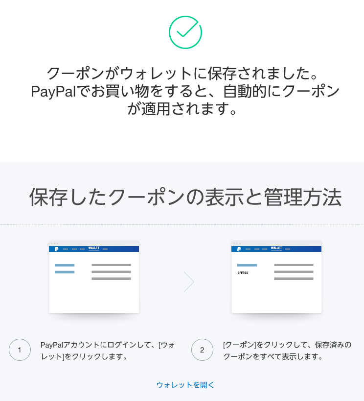 Paypalウォレットで確認