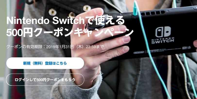 Switchで使える500円クーポン