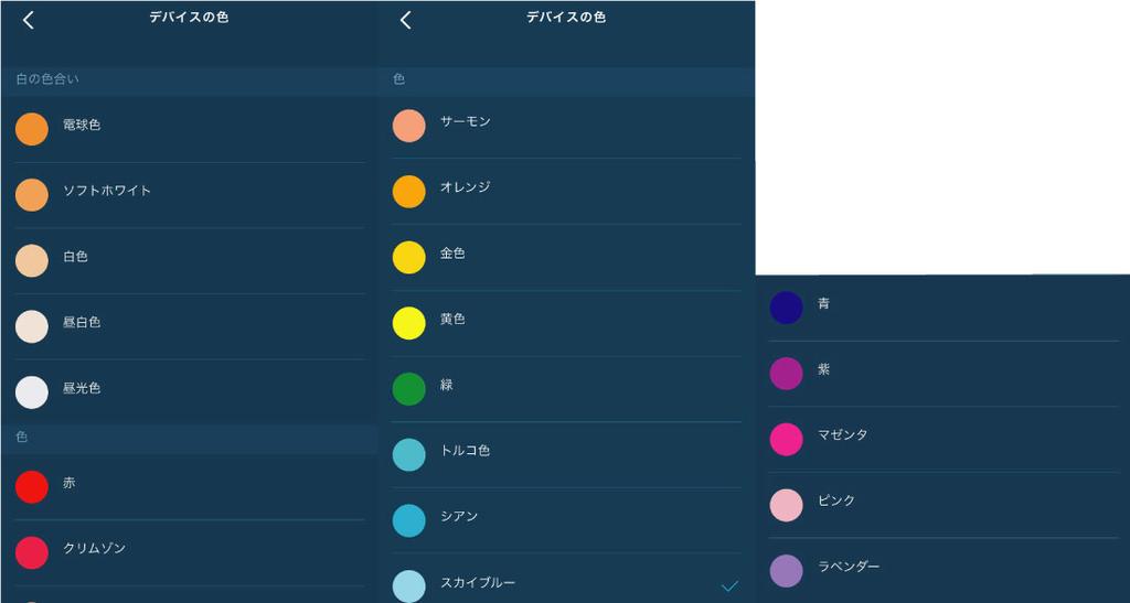 色の種類一覧