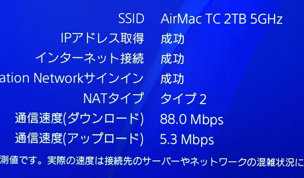 PS4スピードテスト