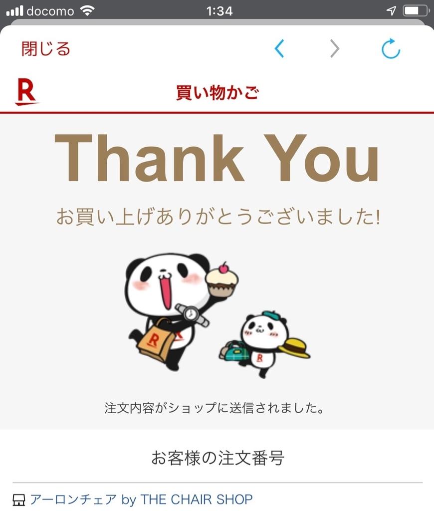 Thank you楽天お買い上げ画面