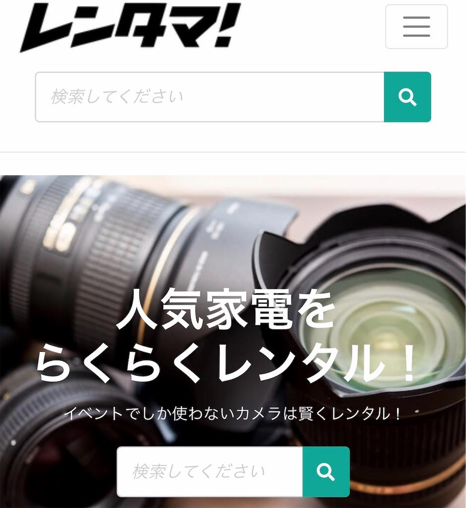レンタマトップ画像