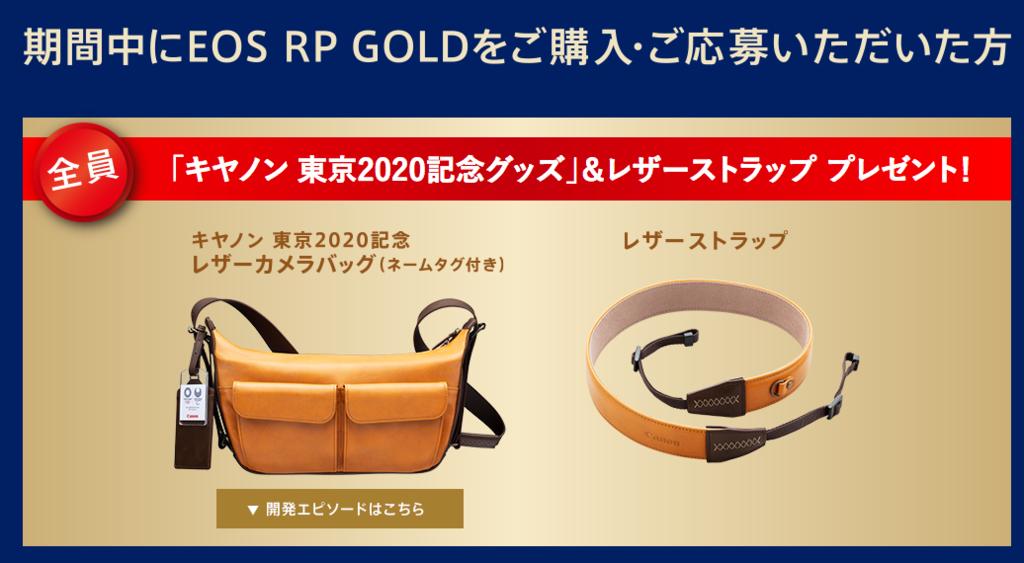 ゴールドモデルプレゼント