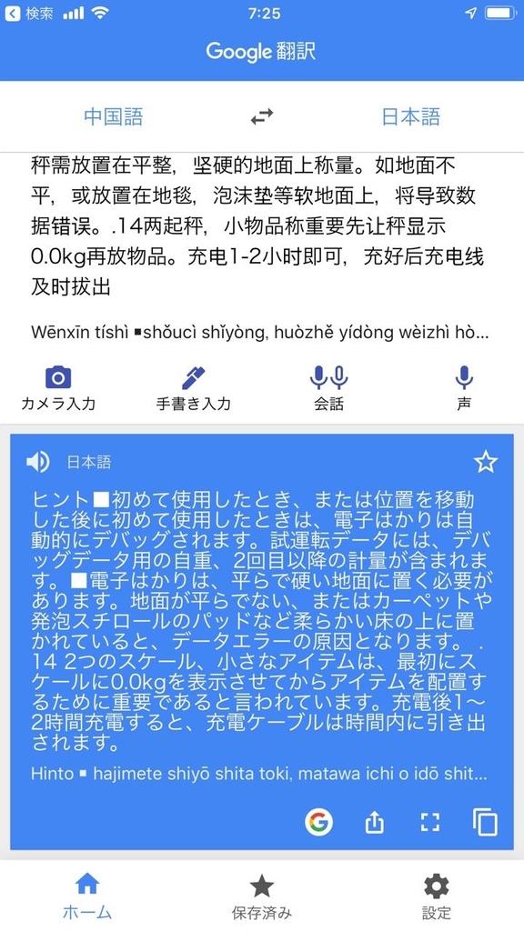シールの中国語を訳してみた
