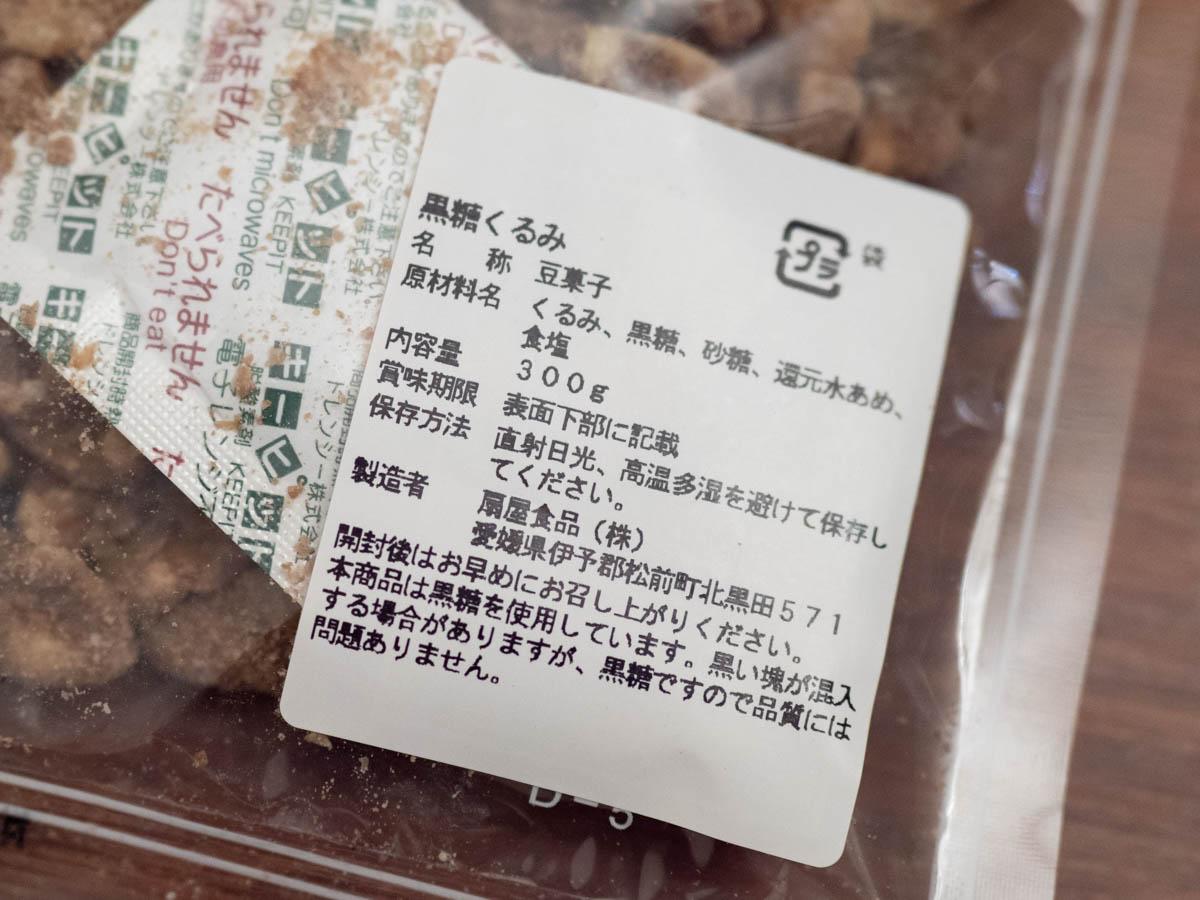 黒糖くるみ商品シール