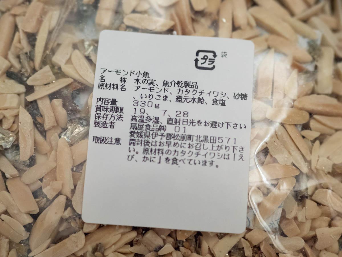 アーモンド小魚商品シール