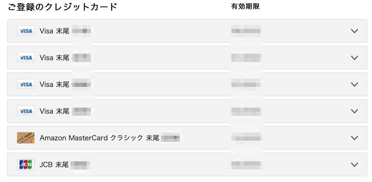 登録したカードたち
