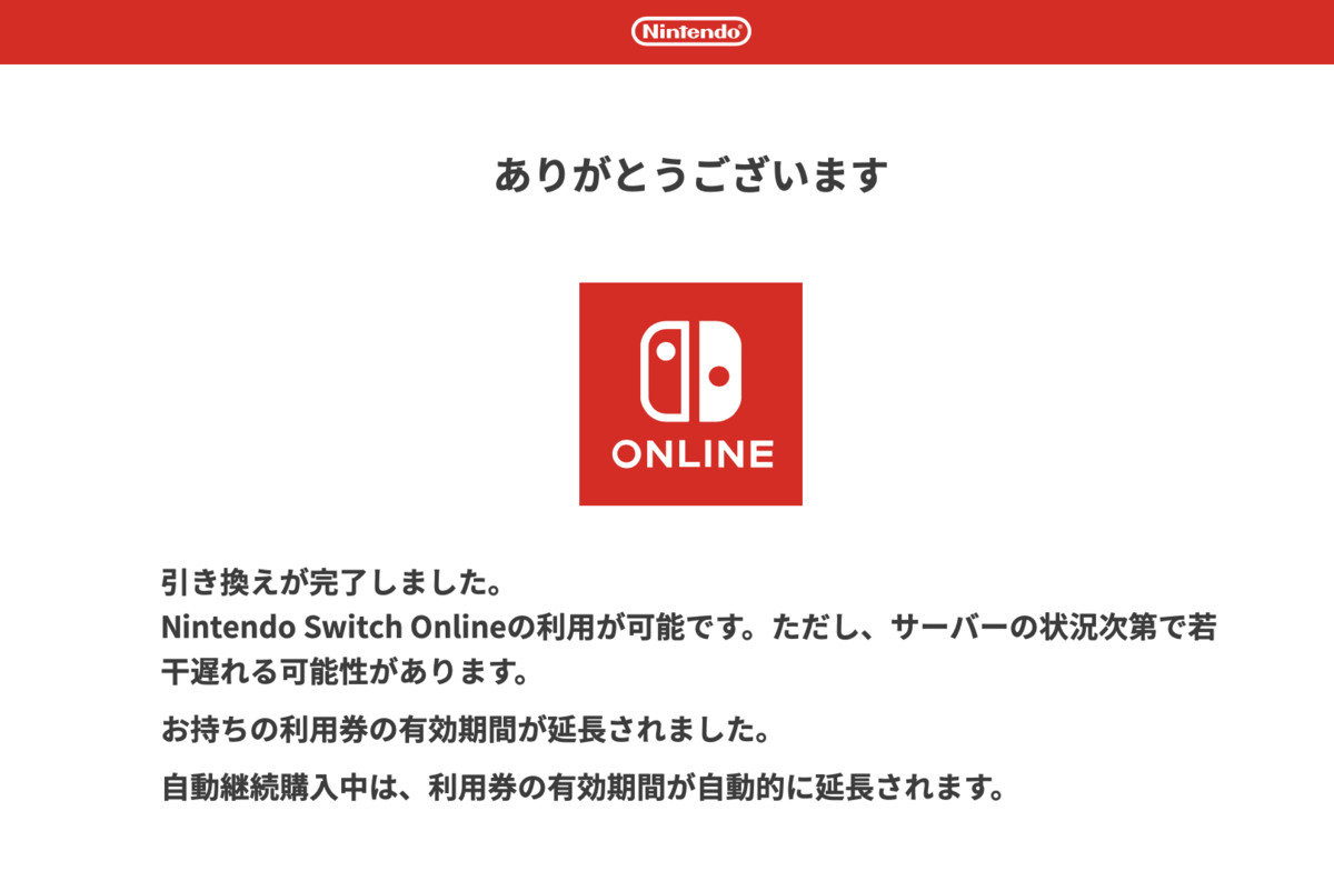 Nintendo Switch Online手続き完了画面