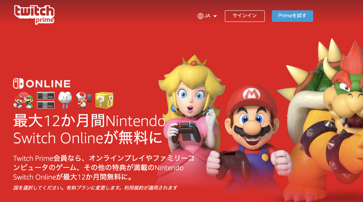 TwitchプライムでNintendo Switch Online最大12ヶ月無料