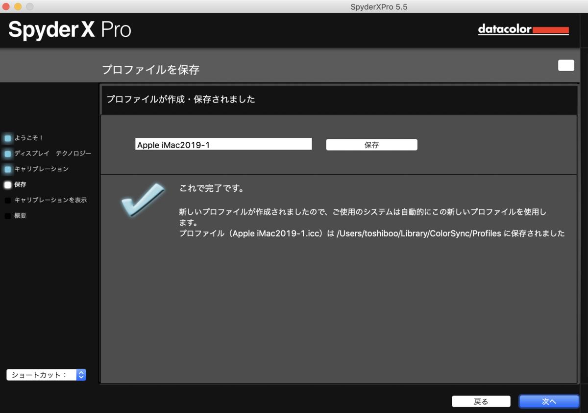 プロファイルを保存