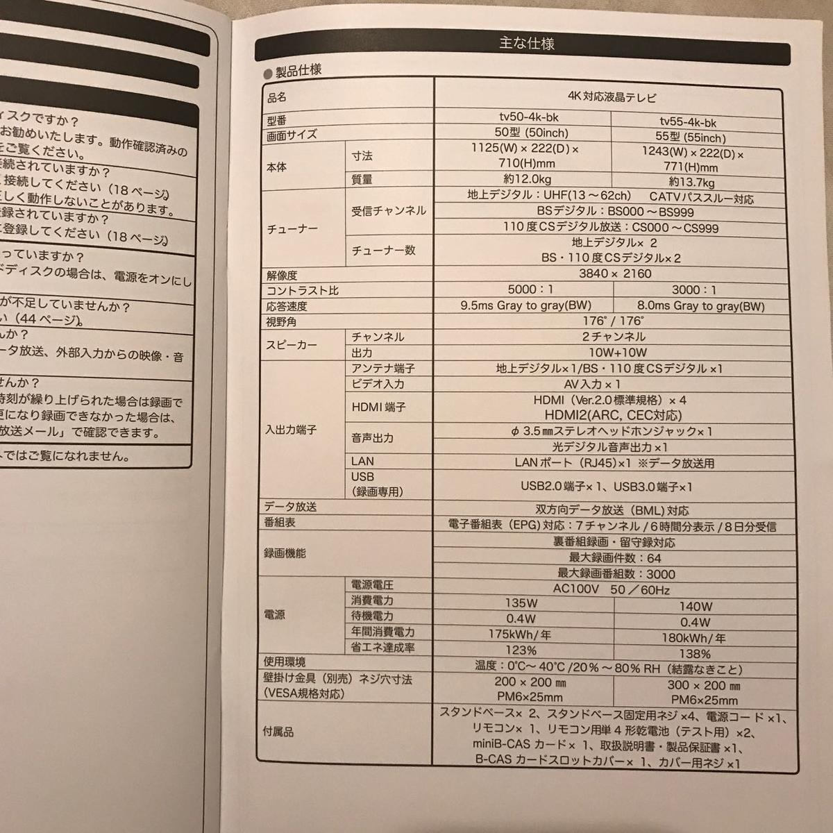 説明書の仕様表