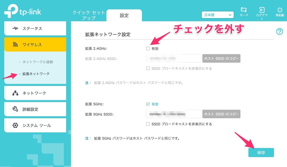 拡張ネットワーク設定、2.4GHzのチェックを外す