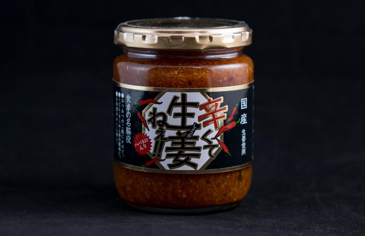 辛くて生姜ねぇ!!